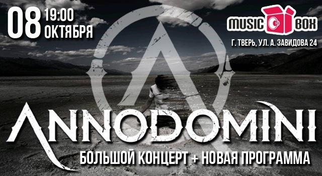 Annodomini. Большой концерт