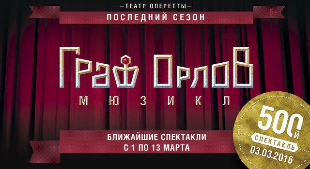 Билеты moscow-tickets   Афиша, цены, расписание