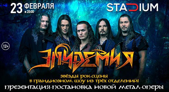 ЭПИДЕМИЯ — концертная постановка новой метал-оперы