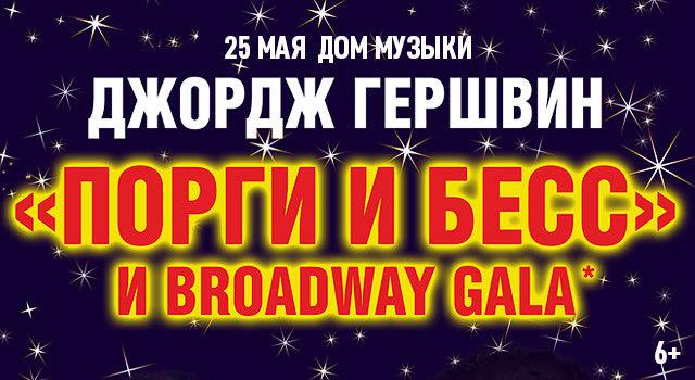 Д. Гершвин «Порги и Бесс» и Broadway Gala