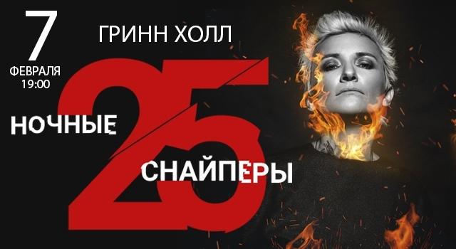 Диана Арбенина. Ночные снайперы-25