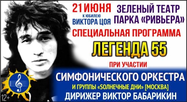 Легендарные песни группы «КИНО». Легенда 55