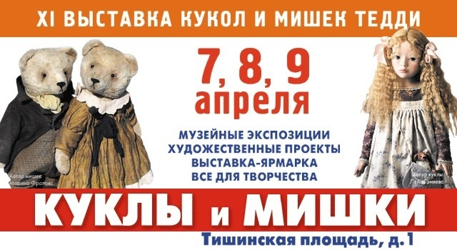 Выставка-ярмарка кукол и мишек Тедди «Moscow Fair»