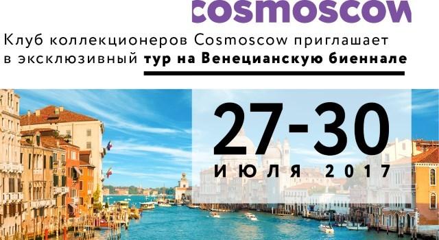 Венецианская биеннале 2017 с Клубом коллекционеров Cosmoscow