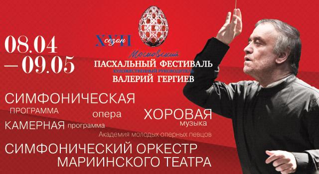 XVII Московский Пасхальный фестиваль. Торжественное открытие