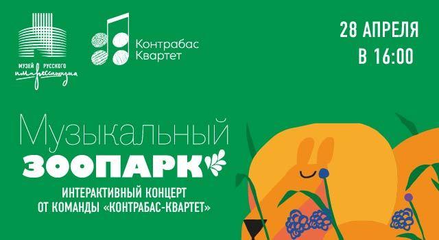 Интерактивный концерт «Музыкальный зоопарк» от команды «Контрабас-квартет»