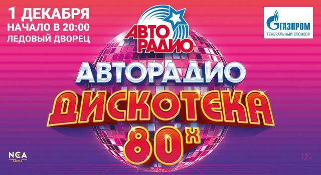 Фестиваль «АВТОРАДИО. ДИСКОТЕКА 80-Х»