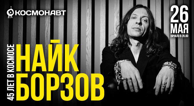 Найк Борзов. 45 лет в космосе