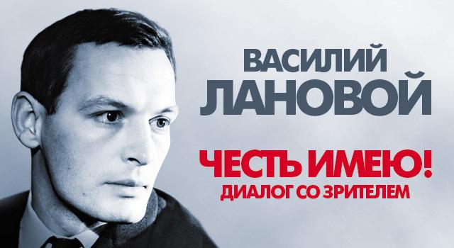 """Василий Лановой """"Честь имею"""""""