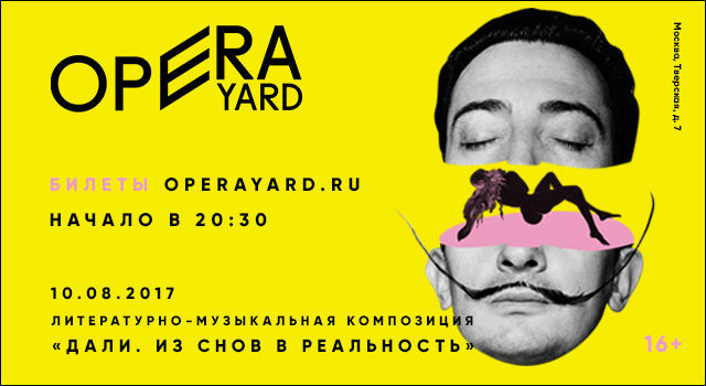 Opera Yard