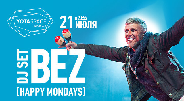 Happy Mondays' Bez DJ-set