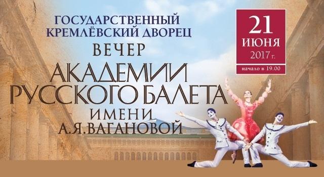 Вечер Академии Русского балета имени А.Я. Вагановой