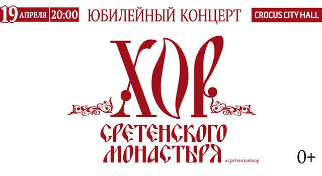 Праздничный Пасхальный Концерт Хора Сретенского Монастыря