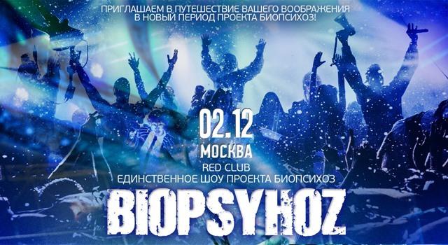 Концерт проекта Биопсихоз