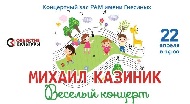 """Михаил Казиник. """"Веселый концерт"""""""