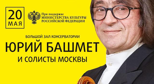25 лет вместе. Камерный оркестр «Солисты Москвы»