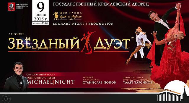 Шоу мировых супер звезд бального танца. «Звездный дуэт»