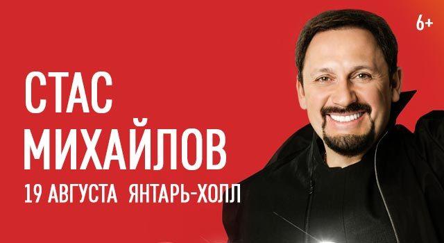 Стас Михайлов. Если завтра будет солнце