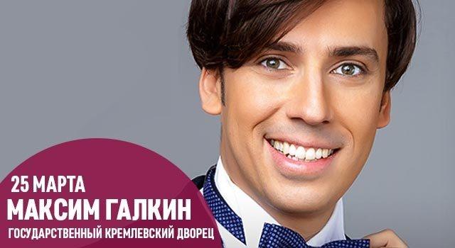Максим Галкин - «Один за всех»