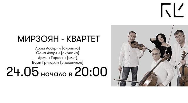 Мирзоян-квартет