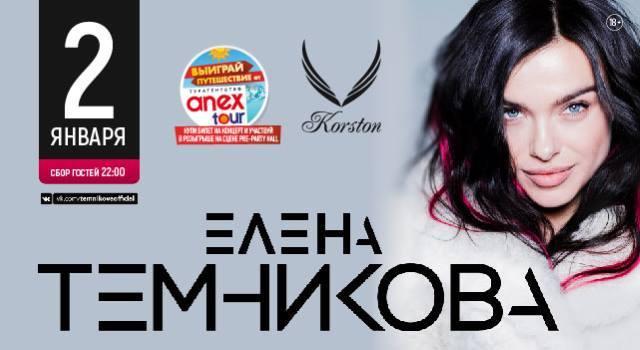 Елена Темникова в Серпухове