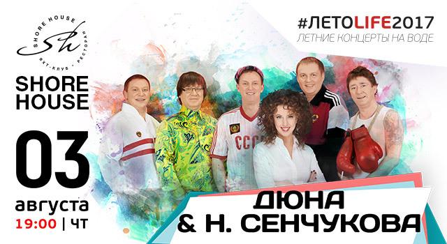 Группа Дюна и Наталья Сенчукова