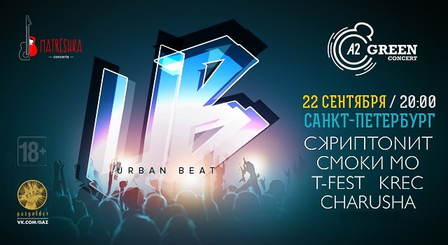 Рэп Фестиваль Urban Beat