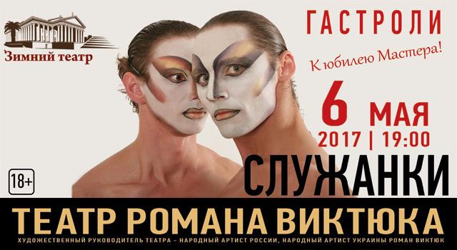Гастроли Театра Романа Виктюка. СЛУЖАНКИ