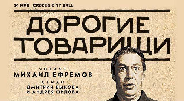 Михаил Ефремов в спектакле «Дорогие Товарищи»