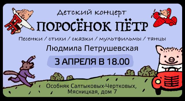 Билеты на лучшие мюзиклы в Москве на Parter ru