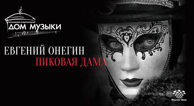 Евгений Онегин. Пиковая Дама
