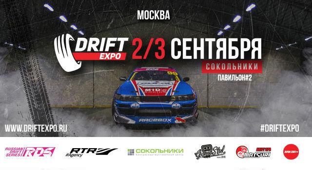 Drift Expo