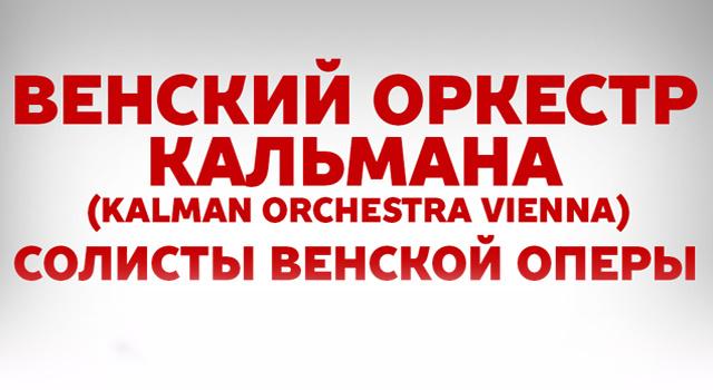 Венский оркестр Кальмана «Кальман-Штраус-Легар Гала»