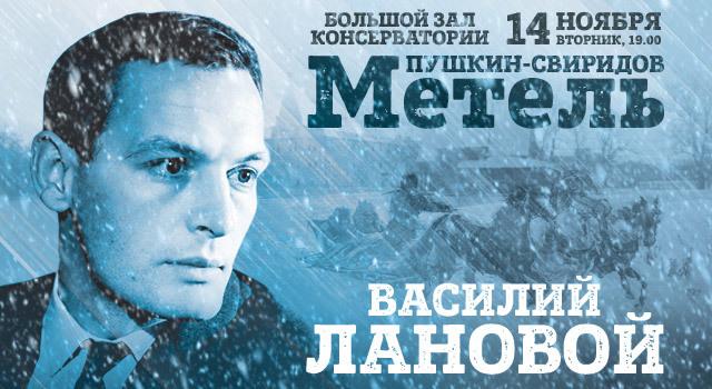 """""""Метель"""" А.Пушкин - Г. Свиридов. Музыкальная драма."""