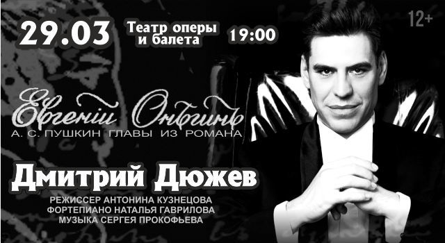 "Дмитрий Дюжев ""Евгений Онегин"""