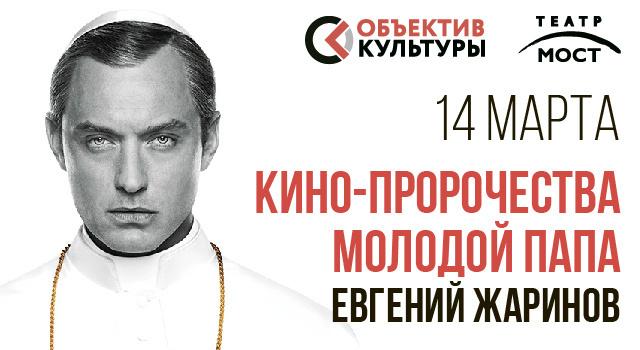 Евгений Жаринов. Кино-пророчества