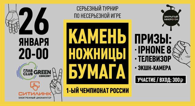 Камень, Ножницы, Бумага: 1-ый чемпионат России