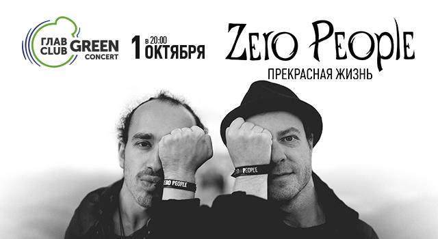 Zero People. Прекрасная жизнь
