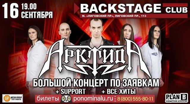 АрктидА. Большой концерт по заявкам