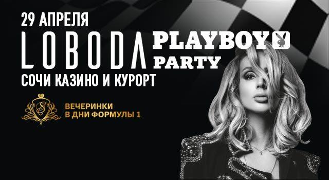 LOBODA и вечеринка PLAYBOY
