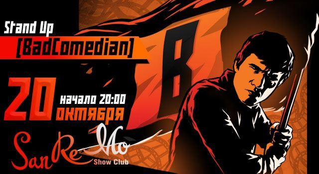 Stand-up BadComedian во Владивостоке