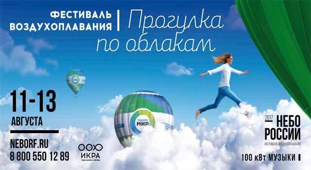"""Фестиваль воздухоплавания """"Прогулка по облакам"""""""