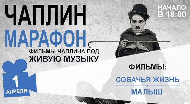 Чаплин-Марафон: фильмы под живую музыку