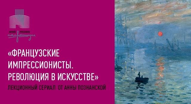 Лекционный сериал «Французские импрессионисты. Революция в искусстве»