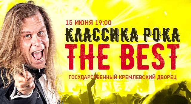 «Классика рока The Best» Симфонический оркестр Москвы «Русская филармония»