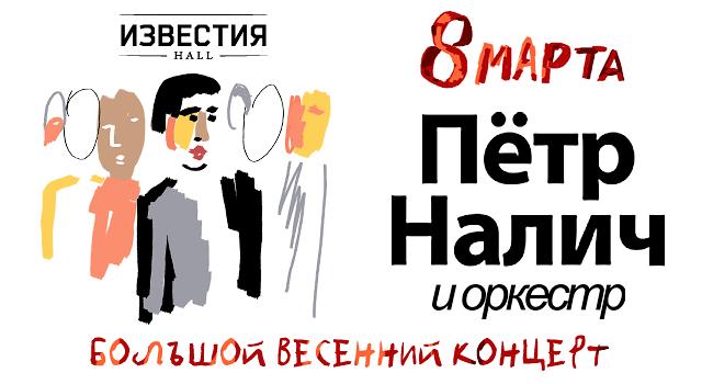 Петр Налич и Оркестр. Большой весенний концерт!