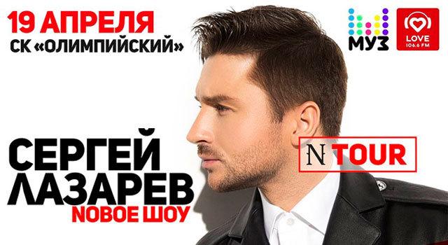 Сергей Лазарев -N-Tour-