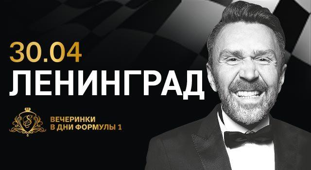 Группировка ЛЕНИНГРАД. Квартирник