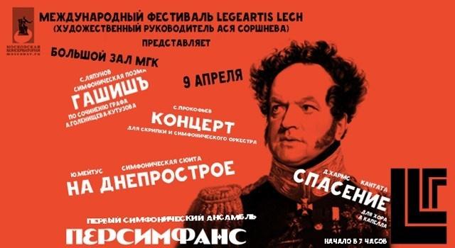 Концерт Персимфанса «Красное колесо»
