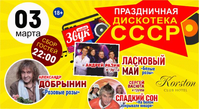 Дискотека СССР в Серпухове